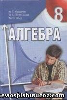 Хомченко Сборник Задач Ответы Скачать