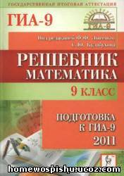 Решебник по книге Афанасьева Михеева 7 Класса