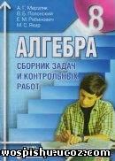 Найти Решебник по Математике для 6 Класса Кузнецова